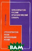 Сербохорватско-русский фразеологический словарь  Трофимкина О.И. купить