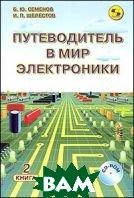 Путеводитель в мир электроники: В 2 книгах: Книга 2 +CD  Шелестов И.П., Семенов Б.Ю. купить