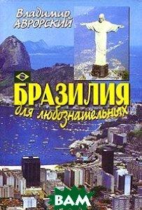 Бразилия для любознательных  Аврорский В.В. купить