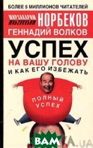 Успех на вашу голову и как его избежать  Волков Г., Мирзакарим Норбеков  купить