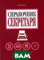 Справочник секретаря  Рогожин М.Ю. купить