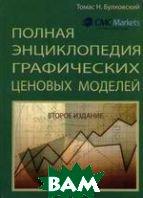 Полная энциклопедия графических ценовых моделей.   Булковский Т.Н. купить