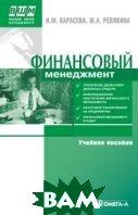 Финансовый менеджмент. 2-е издание  Карасева И.М., Ревякина М.А. купить