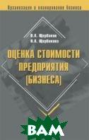 Оценка стоимости предприятия (бизнеса). издание: 3-е  Щербаков В.А., Щербакова Н.А. купить