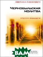 Чернобыльская молитва  Светлана Алексиевич купить