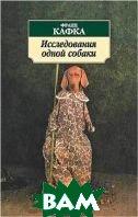 Исследования одной собаки. Серия `Азбука-классика`  Франц Кафка купить