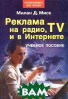 Реклама на радио, TV и в Интернете Учебное пособие  Миск М. Д. купить