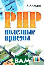 РНР; Полезные приемы  Орлов А. купить