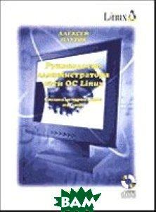 ����������� �������������� ���� �� Linux +CD  ������ �.�. ������