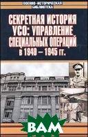 Секретные истории УСО: Управление специальных операций в 1940-1945 гг.  Маккензи У. купить