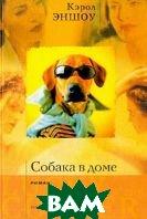 Собака в доме / Lucky in the Corner Серия: Эта новая проза  К. Эншоу купить