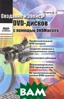 �������� � ������ DVD-������ � ������� DVDMaestro + CD  ������ �. ������