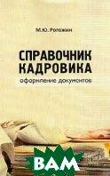 Справочник кадровика Оформление документов 2-е издание  Рогожин М.Ю. купить