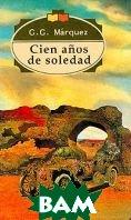 Cien anos de soledad (Сто лет одиночества): Книга для чтения на испанском языке  Маркес Г.Г.,Козлов А.А. купить