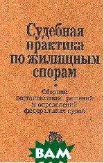 Судебная практика по жилищным спорам  Крашенинников П.В. купить