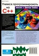 Учимся программировать на С++ вместе с Джоном Смайли  Смайли Джон купить