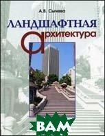 Ландшафтная архитектура  Сычева А.В. купить