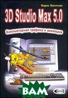 3D Studio Max 5,0: компьютерная графика и анимация  Леонтьев Б. купить