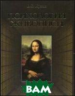 Психология живописи  Кузин В.С. купить