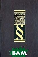 Большой толковый словарь официальных терминов  Фединский Ю.И. купить