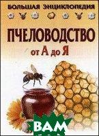 Пчеловодство то А до Я  Копеенко И.З., Сумаров И. И., Вербицкий В. Р.  купить