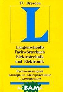 Русско-немецкий словарь по электротехнике и электронике   купить