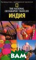Индия: Путеводитель, проверенный временем   Николсон Л. купить