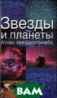 Звезды и планеты  Ридпат Я. купить