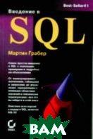 Введение в SQL  М. Грабер купить