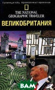 Великобритания: Путеводитель, проверенный временем   Сомервилль К. купить