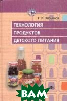 Технология продуктов детского питания: Учебник для вузов  Касьянов Г.И. купить