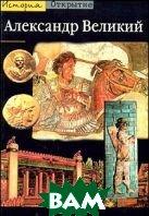 Александр Великий. Из Греции на Восток  Бриан П. купить