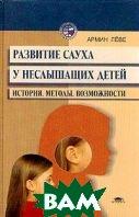 Развитие слуха у неслышащих детей: История, методы, возможности   Леве А. купить