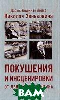 Покушения и инсценировки. От Ленина до Ельцина  Зенькович Н. А. купить