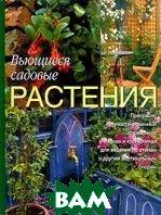Вьющиеся садовые растения  Берд Р. купить