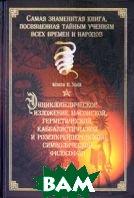 Энциклопедическое изложение масонской, герметической, каббалистической и розенкрейцеровской символической философии  Мэнли П. Холл купить