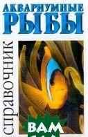 Аквариумные рыбы: Справочник   Мариани М. купить