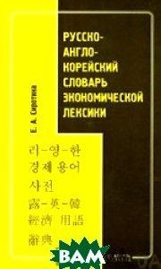 Русско-англо-корейский словарь экономической лексики  Сиротина Е.А. купить