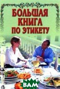 Большая книга по этикету   купить