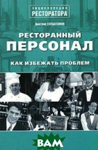 Ресторанный персонал: как избежать проблем  Солдатенков Д.В.  купить