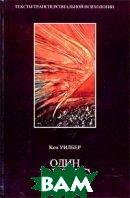 Один вкус. Дневники Кена Уилбера / One Taste. The Journals of Ken Wilber  Кен Уилбер купить