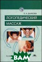 Логопедический массаж. Учебное пособие для вузов  Дьякова Е.А. купить