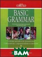 Основы английской грамматики. Самоучитель с упражнениям и ключами  Виллис Д. купить