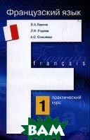 Французский язык. Практический курс. В 2 кн. Кн. 1  Горина В.А. купить
