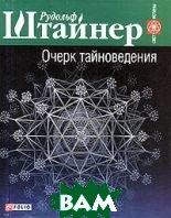 Очерк тайноведения  Штайнер Р. купить