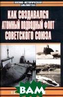 Как создавался атомный подводный флот Советского Союза  Н. В. Усенко, П. Г. Котов купить