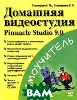 Домашняя видеостудия. Pinnacle Studio 9.0  Столяров А.М. купить