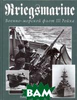 Военно-морской флот III Рейха. Kriegsmarine  Джексон Р. купить