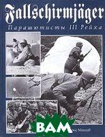Парашютисты III Рейха. Fallschrimjager  Макнаб К. купить