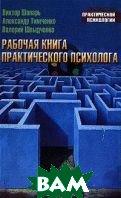Рабочая книга практического психолога  Шапарь В.Б. купить